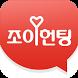 조이톡 - 조이헌팅 채팅 by withyou