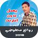 اغاني محمد محفوظي اغاني الوترة بدون انترنت by moro dev