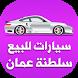 سيارات للبيع عمان