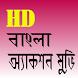 বাংলা অ্যাকশন মুভি HD