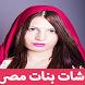 شات بنات مصر Prank by Konnane