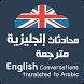 محادثات إنجليزية مترجمة 2017 by Otrepdila