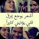 وجع عاشق by Paradis