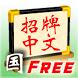 Signboard Chinese M (Free) by Sino Vista Systems (Hong Kong) Co., Ltd.