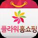 전국꽃배달 플라워홈쇼핑 by (주)뉴런시스템