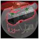اخبار سوريا - عاجل by Amal W