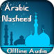 Arabic Nasheeds Offline Audio by Prism Studio Apps