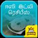 Idli Recipes Healthy Idli Varieties in Tamil Nadu by Apps Arasan