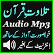 Mp3 Quran Offline Audio Free by Quran Audio Perfect Android Apps Inc