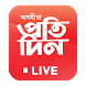 Pratidin Live by Web.Com (India) Pvt. Ltd.