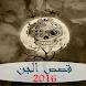 قصص الجن 2016 by zerox_victoriam 2016