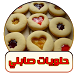 halawiyat sabli sahla 2017 - حلويات صابلي سهلة by brahimdev91