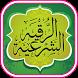 Ruqyah Syar'iyyah MP3 Offline by SNK Studio