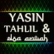Yasin Tahlil dan Doa Arwah Terjemahan Lengkap by Kumpulan Doa Sukses