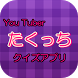 ユーチューバー たくっちチャンネルクイズ by 葵アプリ