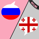 Russian Georgian Translator by Live Radio Music