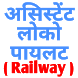 Assistant Loco Pilot 2018 - Indian Railways by StudyCircle247 - Study Anytime Anywhere