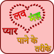 Love Mantra (Love Guru Tips) by Big Apps Store