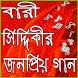 বারী সিদ্দিকীর সেরা গান-Bari Siddiqui best song by Bontrims Apps Ltd.