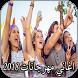 اغاني مهرجانات MP3 2018 by devloperzik2