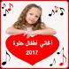 اغاني أطفال حلوة 2017
