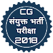 CG Sanyukt Bharti Pariksha 2018 by StudyCircle247 - Study Anytime Anywhere