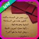 صوراقتباسات احلام مستغانمي by koshi apps