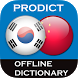 Korean Chinese dictionary by ProDict