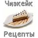 Чизкейк. Рецепты by receptiandr