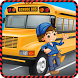 School Bus Simulator Factory by TipTopApps