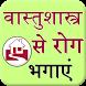 Vastu Se Rog Bhagaye by minixam