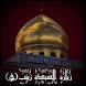 زيارة السيدة زينب (ع) by Sayed Ali Alkamel