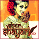 Sher O Shayari by SexyAppsTech