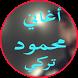 أغاني محمود التركي 2018 by gamedev870