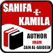 Sahifa e Kamila - English by glowingapps