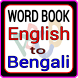 Word Book english to bangla by Bd Apps Craftsman