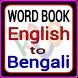 ইংরেজি শব্দার্থ শিখুন word Book english to bangla by Bd Apps Craftsman