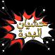 حشيان الهدرة - hachyan lhadra by Brada prod