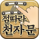 점따라 천자문 by Mango Soft Co., Ltd.