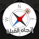 Accurate Qibla Direction: White Edition by MOHAMED SALAH
