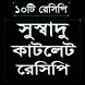 সুস্বাদু কাটলেট রেসিপি by Recipes