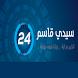 سيدي قاسم 24 by aidweb S.A.R.L