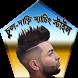 চুল-দাড়ি ম্যাচিং স্টাইল করুন by apps+
