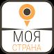 Такси Моя Страна город Москва