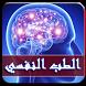 الطب النفسي - عالج نفسك بنفسك by AzDev