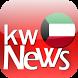أخبار الكويت by Kawanlahkayu