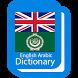 English Arabic Dictionary App by Yasiga ICTHub