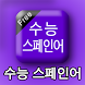 수능스페인어 by Developer Miguel Key