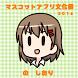 文化祭のしおり - マスコットアプリ文化祭2014 - by masamiya-labo