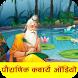 हिन्दू धर्म कथायें ऑडियो by TechCrack Apps